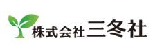 株式会社三冬社